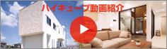 ハイキューブ動画紹介