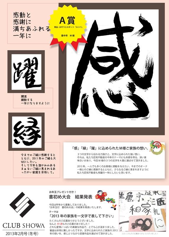 2012年会報(2月号)発行