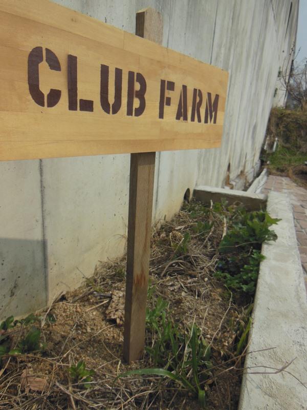 【CLUB FARM】冬休み編