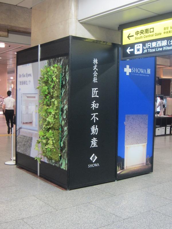 【イベント報告】 +SHOWA展 vol.4 @大阪ステーションシティ(JR大阪駅)