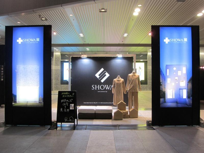 【イベント開催】+SHOWA展 vol.3 @大阪ステーションシティ(JR大阪駅)