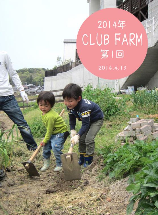 【CLUB FARM】4月13日編