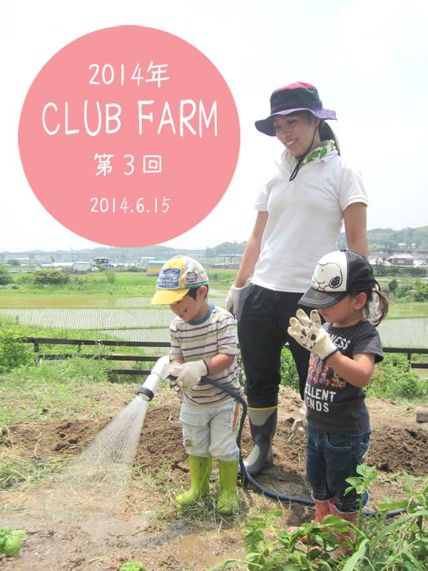 【CLUB FARM】6月15日編