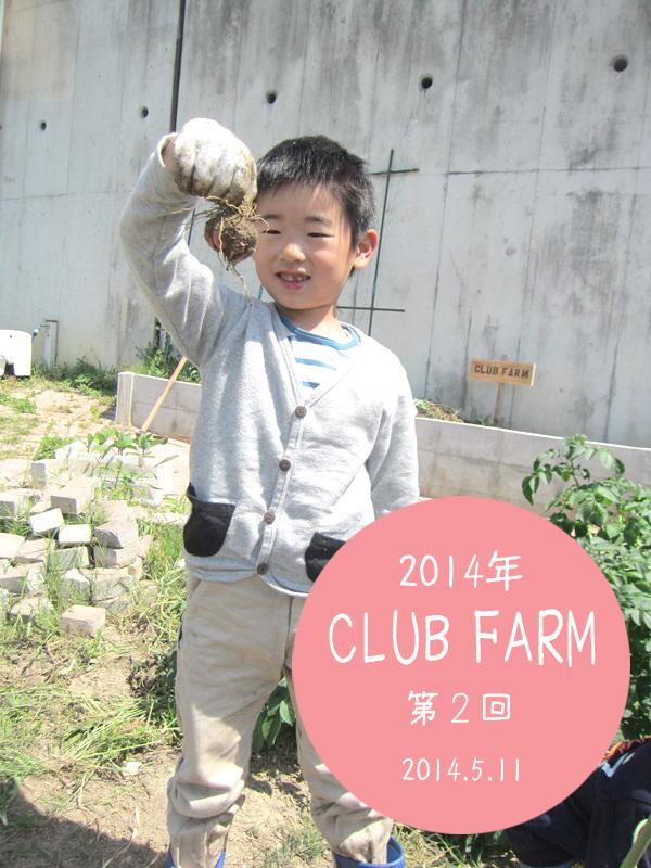 【CLUB FARM】5月11日編