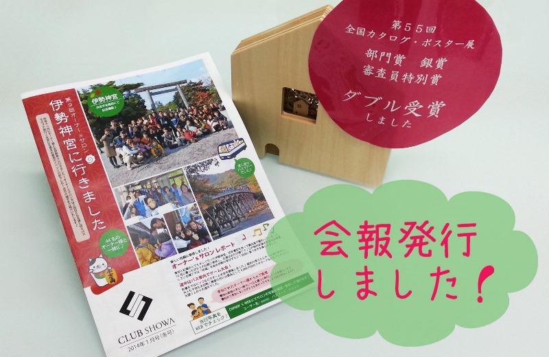 2013年1月号会報(冬号)発行