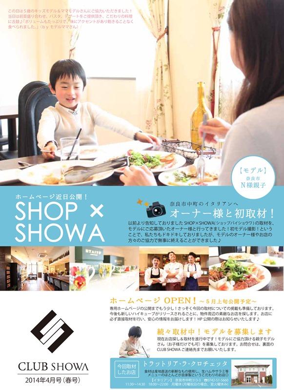 2014年4月号会報(春号)発行