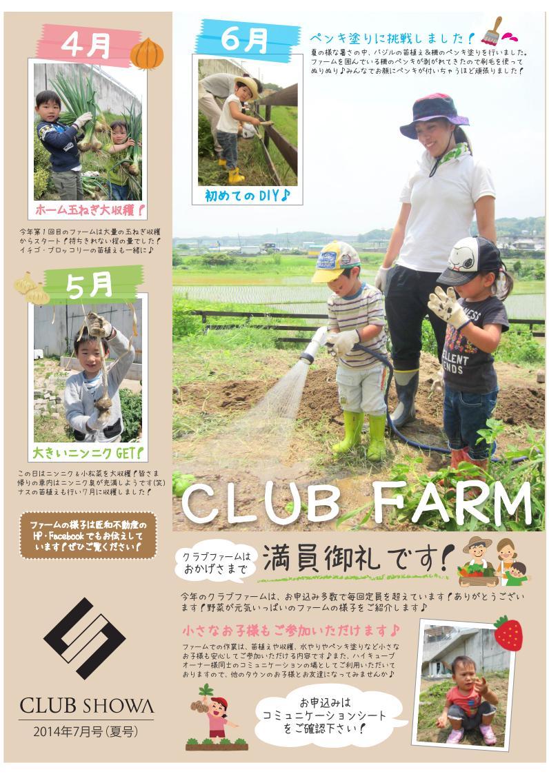 2014年7月号会報(夏号)発行