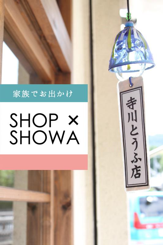 SHOP×SHOWA 【寺川とうふ店】を更新しました。