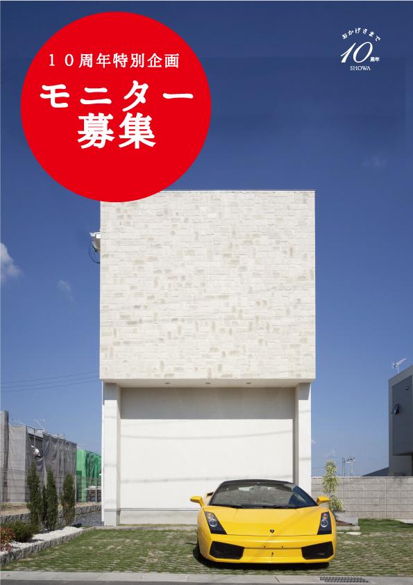 【おかげさまで10周年】平成27年度第2回 注文住宅のモニター募集!