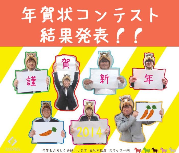 【オーナー様限定】2014お年玉プレゼント 当選結果発表