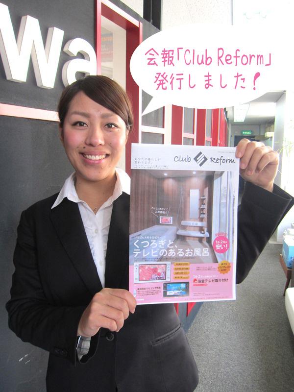 【オーナー様限定】会報「Club Reform」発行