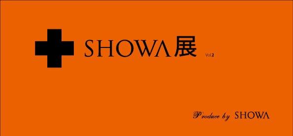 「+ SHOWA展 vol.2」 開催しました