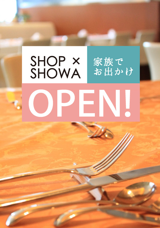 【SHOPxSHOWA】家族のお出かけサポートサイト